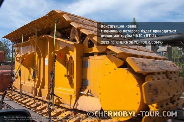 Конструкции крана для демонтажа ВТ-2